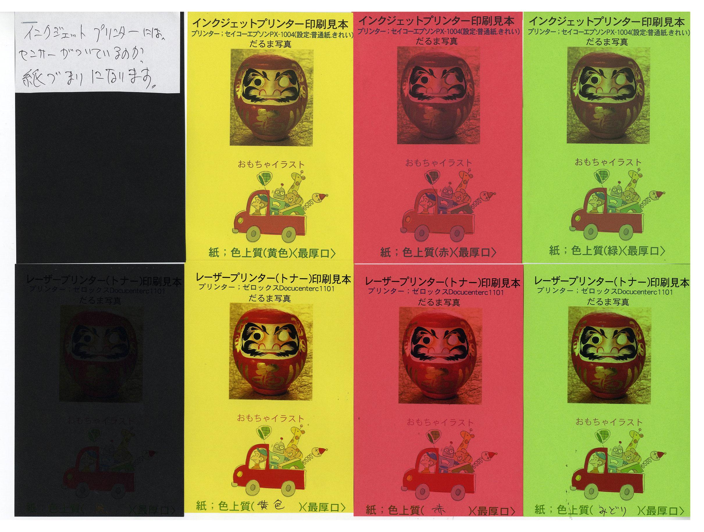 色上(赤・黄・緑・黒)印刷見本