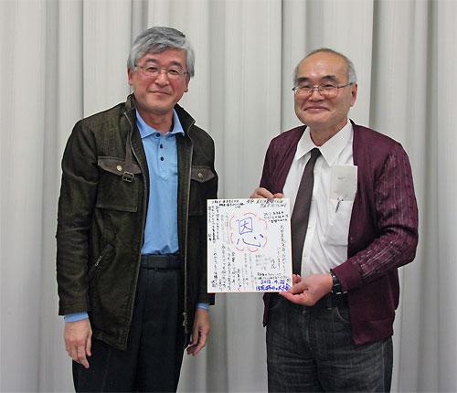 大田先生退官記念品1